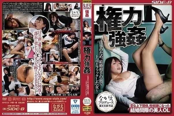 [Nsps782] 権力強姦 ~仕事のため、結婚相手の前で上司とファックした女~ 浜崎真緒