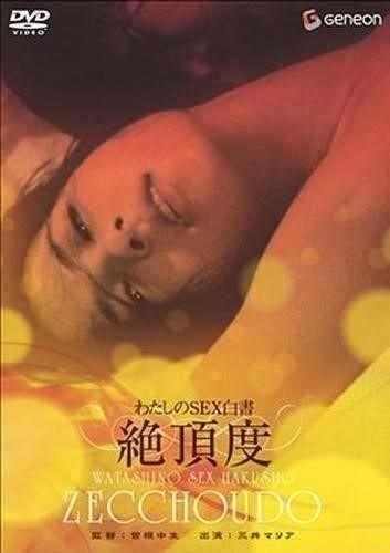 Maria Mitsui  Akemi - Watashi No Sex-Hakusho\Nurses Sex Report  [SD/438p]