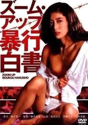 Yuki Kazamatsuri  Tôko Wakimura - Zûmu Appu: Bôkô Hakusho\Zoom Up Sexual Crime Report  [SD/480p]