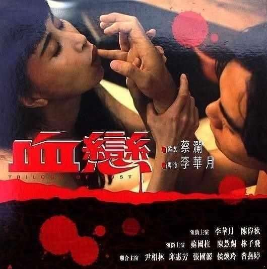 Julie Lee, Wai - Xue LianTrilogy Of Lust  [SD/544p]