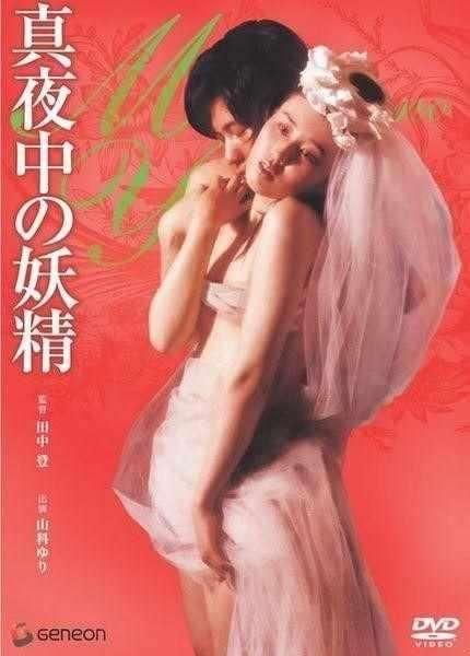 Yuri Yamashina  Canary - Midnight Fairy\Mayonaka No Yosei  [SD/372p]