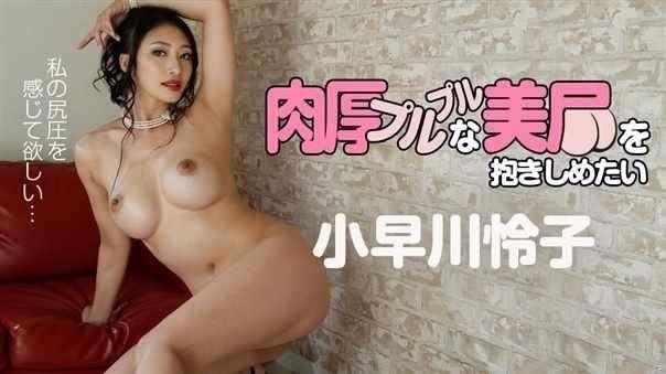 アマチュアガールズ - [102318778] Kobayakawa Reiko Fleshy Butt /    [SD/404p]