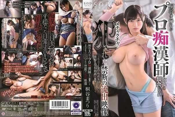 Kiritani Matsuri - [Stars010] The Forbidden Leaked Footage Of Matsuri Kiritani Falling Victim To Professional Molesters And Getting FUCKd (SD)