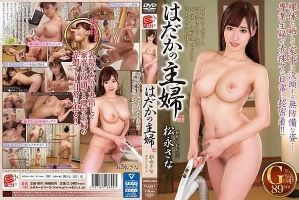 Matsunaga Sana - Hdka166 The Naked Maid A Resident Of Nerima Ward Sana Matsunaga 30 [SD/404p]