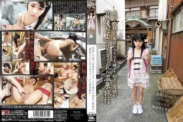 Hatsume Rina - Iene271 Hot Spring Trip To His Beloved Daughter I Started Reluctant To Take A Bath And Parents To (SD)