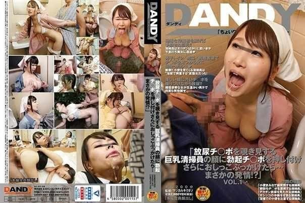 Dandy657 A Busty Cleaner Was Secretly Watching My Dick While I Was Pissing So I Pressed My Hard Cock Against Her Face And Pissed On Her... And She Was Turned On! Vol. 1 (SD)